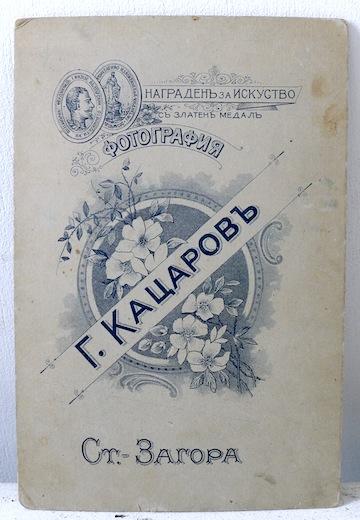 BulgariaCabinetReverse